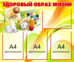 Купить Стенд Здоровый образ жизни в желто-салатовых тонах 800*670 мм в Беларуси от 68.00 BYN