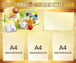 Купить Стенд Здоровый образ жизни в золотистых тонах 800*670мм в Беларуси от 68.00 BYN