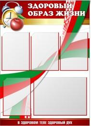 Купить Стенд Здоровый образ жизни золотисто-бордовый с символикой 1000*730мм в Беларуси от 99.00 BYN