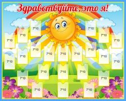 Купить Стенд Здравствуйте, это я! группа Солнышко 800*640 мм в Беларуси от 81.00 BYN