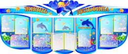 Купить Стенд Жизнь Дельфина для группы Дельфин 2300*950 мм в Беларуси от 305.00 BYN