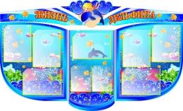 Купить Стенд Жизнь Дельфина для группы Дельфинчик 1490*900 мм в Беларуси от 189.30 BYN