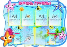 Купить Стенд Жизнь группы для группы Морские звездочки 1210*860 мм в Беларуси от 163.00 BYN