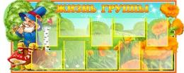 Купить Стенд Жизнь группы в группу Лесовичок с карманами А6 для фотографий 980*400 мм в Беларуси от 55.00 BYN