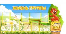 Купить Стенд Жизнь группы в группу Медвежонок 970*450 мм в Беларуси от 63.00 BYN