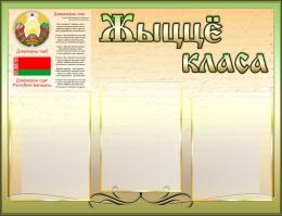 Купить Стенд Жыццё класа в оливковых тонах с символикой Р.Б  780*600мм в Беларуси от 58.50 BYN