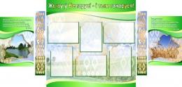 Купить Стенд Жыву у Беларусi - i тым ганаруся в зелёных тонах 1800*880мм в Беларуси от 160.00 BYN