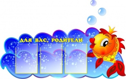 Купить Стенд Для вас, родители для группы Золотая рыбка 1270*550мм в Беларуси от 92.50 BYN