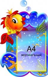 Купить Стенд  Золотая рыбка с карманом А4 360*520 мм в Беларуси от 25.50 BYN