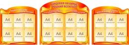 Купить Стендовая композиция Аўтограф на карце роднай Беларусi на белорусском языке в золотисто-оранжевых тонах 2950*1040мм в Беларуси от 359.00 BYN