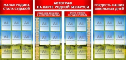 Купить Стендовая композиция Автограф на карте родной Беларуси в национальных цветах 2900*1400мм в Беларуси от 515.00 BYN