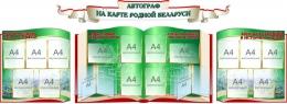 Купить Стендовая композиция Автограф на карте родной Беларуси в национальных цветах 3030*1130мм в Беларуси от 445.00 BYN