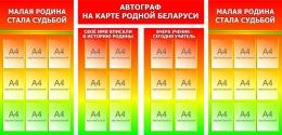 Купить Стендовая композиция Автограф на карте родной Беларуси в зелёно-красных тонах 2900*1400мм в Беларуси от 492.00 BYN