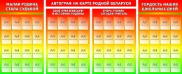 Купить Стендовая композиция Автограф на карте родной Беларуси в зелёно-красных тонах 4150*1700мм в Беларуси от 931.00 BYN