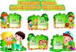 Купить Стендовая композиция Большие права маленького человека 1920*1320 мм в Беларуси от 247.50 BYN