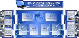 Купить Стендовая композиция для кабинета Информатики в синих тонах 2070*1000 мм в Беларуси от 234.00 BYN