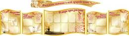 Купить Стендовая композиция для кабинета русского языка и литературы в золотистых тонах 4330*1240мм в Беларуси от 586.50 BYN