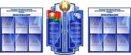 Купить Стендовая композиция ФПБ с государственной символикой в синих тонах 2380*1000 мм в Беларуси от 260.00 BYN