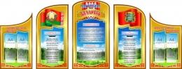 Купить Стендовая композиция Государственная символика Беларуси и Вашего города 3930*1500мм в Беларуси от 579.00 BYN