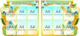 Купить Стендовая композиция Информация для родителей в группу Колоски на 12 карманов А4 1750*800мм в Беларуси от 185.00 BYN