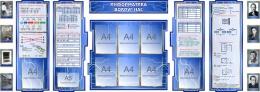 Купить Стендовая композиция Информатика вокруг нас в синих тонах 2680*950 мм в Беларуси от 286.50 BYN