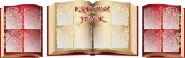 Купить Стендовая  композиция Классный уголок в виде раскрытой книги в золотисто-бордовых тонах 2520*800мм в Беларуси от 244.00 BYN