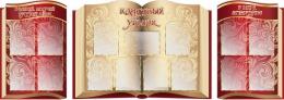 Купить Стендовая  композиция Классный уголок в виде раскрытой книги в золотисто-бордовых тонах 2540*920мм в Беларуси от 287.50 BYN