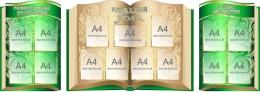 Купить Стендовая  композиция Классный уголок в виде раскрытой книги в золотисто-зелёных тонах 2540*920мм в Беларуси от 296.50 BYN