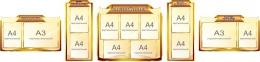 Купить Стендовая композиция Классный уголок  в золотисто-бежевых тонах 3180*760 мм в Беларуси от 248.50 BYN