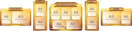 Купить Стендовая композиция Классный уголок  в золотисто-коричневых тонах 3180*760 мм в Беларуси от 248.50 BYN