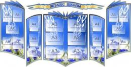 Купить Стендовая композиция Летапiс школы 3200*1640 мм в Беларуси от 602.00 BYN