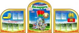 Купить Стендовая композиция Мая Радзiма - Беларусь с символикой страны и городов 3400*1500мм в Беларуси от 492.00 BYN