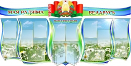 Купить Стендовая композиция Мая Радзiма Беларусь с вертушкой А4 2280*1170мм в Беларуси от 365.00 BYN