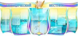 Купить Стендовая композиция Методический вестник 2210*1150мм в Беларуси от 355.16 BYN