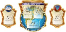 Купить Стендовая композиция Мир географии 1630*800 мм в Беларуси от 145.50 BYN