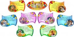 Купить Стендовая композиция Мудрость воспитания в детский сад 1520*770 мм в Беларуси от 89.00 BYN