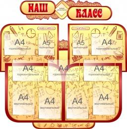 Купить Стендовая композиция Наш класс для кабинета математики в Беларуси от 322.30 BYN