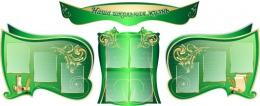 Купить Стендовая  композиция Наша школьная жизнь в  зелёных тонах  2580*1060мм в Беларуси от 287.00 BYN