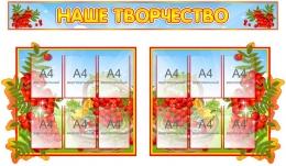 Купить Стендовая композиция Наше творчество в группу Рябинка 2030*1180 мм в Беларуси от 260.00 BYN