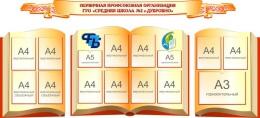 Купить Стендовая композиция Профсоюзная организация в виде раскрытой книги в золотисто-оранжевых тонах 2400*1100 мм в Беларуси от 315.40 BYN