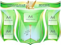 Купить Стендовая композиция Школьная жизнь в золотисто-зеленых тонах  1400*1050мм в Беларуси от 229.66 BYN