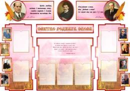 Купить Стендовая композиция Святло роднага слова  в розовых тонах 1890 *1280мм в Беларуси от 302.66 BYN