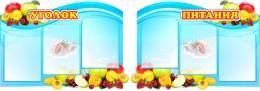Купить Стендовая композиция Уголок питания с фруктами в синих тонах 1550*550 мм в Беларуси от 116.00 BYN