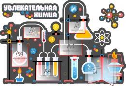 Купить Стендовая композиция Увлекательная химия для кабинета химии в серых тонах 1480*980мм в Беларуси от 228.30 BYN