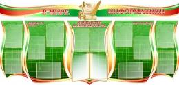 Купить Стендовая композиция В мире информатики в кабинет информатики в зеленых тонах  2210*1150мм в Беларуси от 373.16 BYN