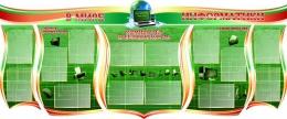 Купить Стендовая композиция В мире информатики в кабинет информатики в зеленых тонах 2510*1050мм в Беларуси от 358.16 BYN