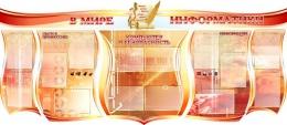 Купить Стендовая композиция В мире информатики в кабинет информатики в золотисто-красно-оранжевых тонах 2510*1050мм в Беларуси от 340.16 BYN