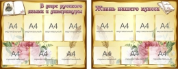Купить Стендовая Композиция В мире русского языка и литературы в золотисто коричневых тонах 2000*800 мм в Беларуси от 209.00 BYN