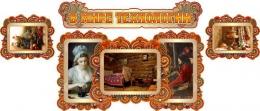 Купить Стендовая композиция В мире технологии для кабинета труда в золотисто-красных тонах 1570*670 мм в Беларуси от 88.00 BYN