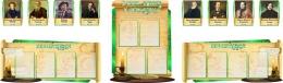 Купить Стендовая композиция В мире  языка и литературы с портретами в стиле Свиток в золотисто-зеленых тонах 3300*1000мм в Беларуси от 340.00 BYN